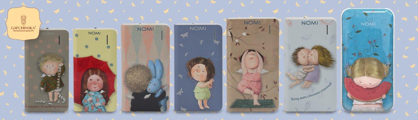 Nomi представляет повербанки с рисунками Евгении Гапчинской