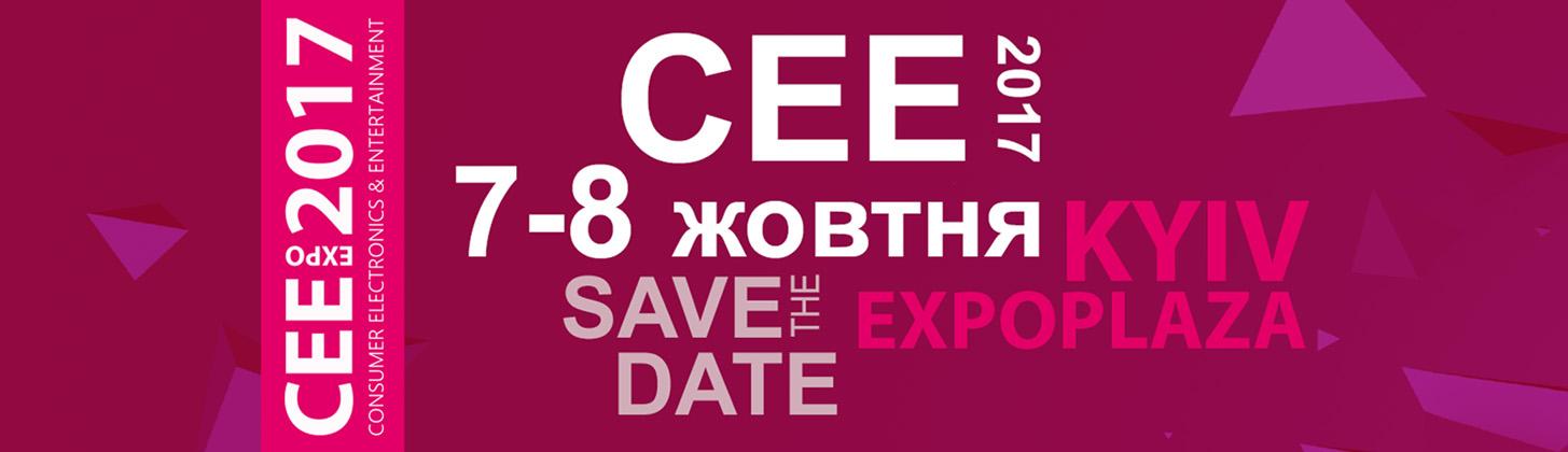 NOMI представит новинки на выставке СЕЕ 2017