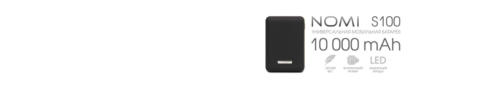 Nomi S100 — компактность и мощность в одном устройстве